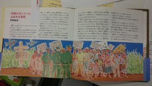 阿波根昌鴻さんのことを書いた絵本